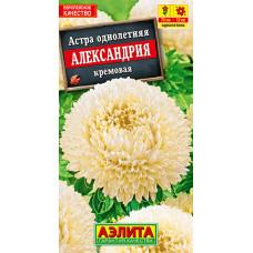 Астра Александрия кремовая   семена