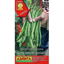Фасоль лимская Красноцветущая --- Самое самое | Семена