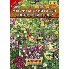 Мавританский газон Цветочный ковер --- | Семена