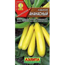 Кабачок цуккини Ананасный   Семена