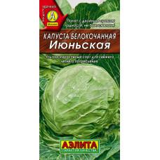 Капуста б/к Июньская --- Р | Семена