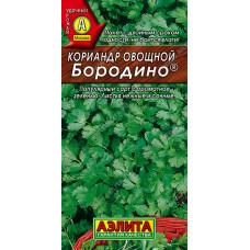 Кориандр овощной Бородино --- ® Прян. | Семена