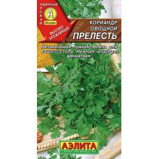 Кориандр овощной Прелесть --- Прян. | Семена