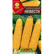 Кукуруза сахарная Невеста ---   Семена
