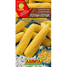 Кукуруза сахарная Лопай-лопай ---   Семена