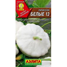 Патиссон Белые 13 ---   Семена