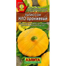Патиссон НЛО оранжевый ---   Семена
