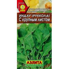 Индау (руккола) с крупным листом   Семена