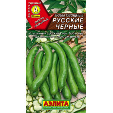 Бобы овощные Русские черные | Семена