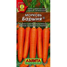 Морковь Барыня --- ®   Семена