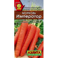 Морковь Император ---   Семена