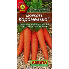 Морковь Карамелька --- ®   Семена