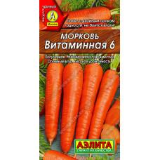 Морковь Витаминная 6 ---   Семена