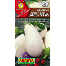 Баклажан Белая груша    Семена