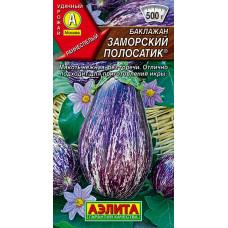 Баклажан Заморский полосатик   Семена