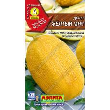Дыня Жёлтый мяч   Семена