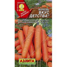 Морковь Вкус детства    Семена