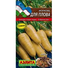 Морковь Для плова --- Блюда стран мира   Семена