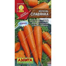 Морковь Славянка