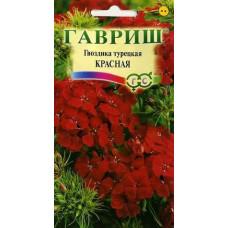 Гвоздика Красная турецкая 0,2г ( Г )